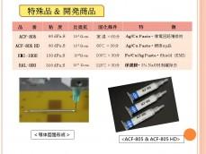 特殊品&開發商品